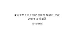 2020年度東京工業大学大学院理学院数学系修士前期課程(午前)