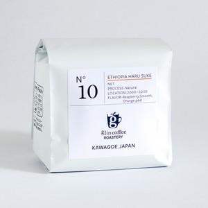 No.10   エチオピア ハルスケ 150g 自家焙煎コーヒー豆『浅煎り』