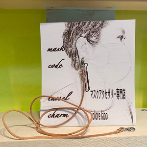 Item746 マスクコード ヨーロピアンレザー ベージュ シルバー金具 90cm