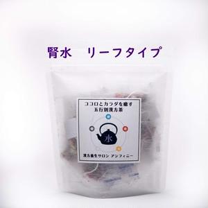 【五行漢方茶】腎水(じんすい) リーフタイプ