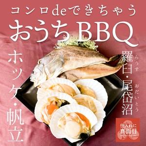 おうちでBBQ!贅沢浜焼きセット