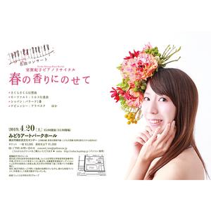 【学生】室賀紀子ピアノリサイタル 〜春の香りにのせて〜