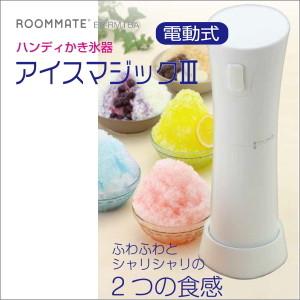 ROOMMATE ハンディかき氷器 アイスマジックIII/お子様も大喜び