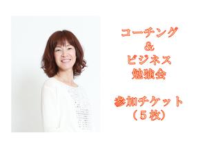 コーチング&ビジネス勉強会チケット(5枚)