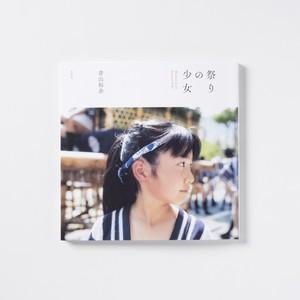 【サイン本】青山裕企 66th:写真集『祭りの少女』