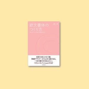 書籍『欧文書体のつくり方 美しいカーブと心地よい字並びのために』