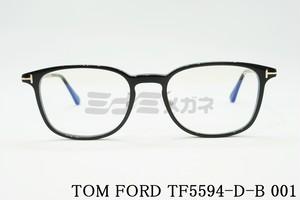 【正規品】TOM FORD(トムフォード) TF5594-D-B 001 メガネ フレーム ウエリントン クラシカルセルフレーム ブルーライトカット