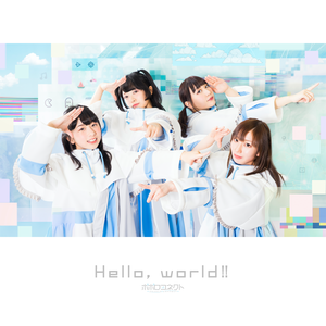 EP「Hello, world!!」