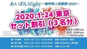 【限定|3人セット割】東京・1/24(金)|DJわいざんチケット ~わいざんNight 無呼吸と症候群 2020~