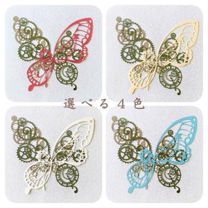 切り絵キット2018.05 「歯車の蝶」