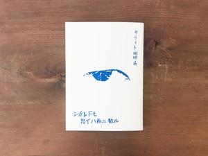 [リトルプレス]詩集 シカレドモ思イハ雨ニ散ル  / タテイト珈琲店