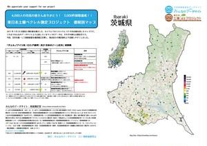 土壌ベクレル測定マップ-茨城県版 (2018年2月25日換算)
