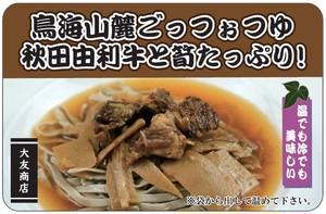 """⑧鳥海山麓ごっつぉつゆ""""秋田由利牛と筍たっぷり"""""""