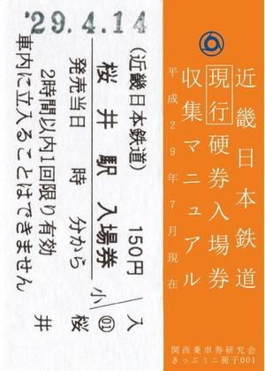 (ダウンロード版)近畿日本鉄道現行硬券入場券収集マニュアル
