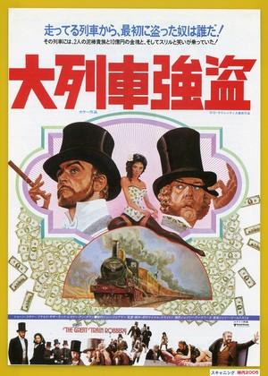 大列車強盗【1979年公開版】
