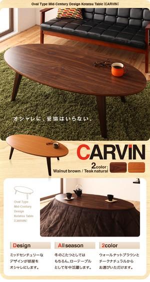 040605309オーバル型 ミッドセンチュリーデザインこたつテーブル CARVIN カーヴィン 楕円形