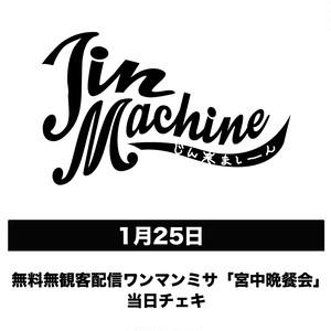 【Jin-Machine】1/25「宮中晩餐会」当日チェキ