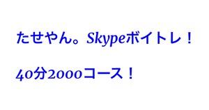 たせやん。Skypeボイトレ!40分2000コース!