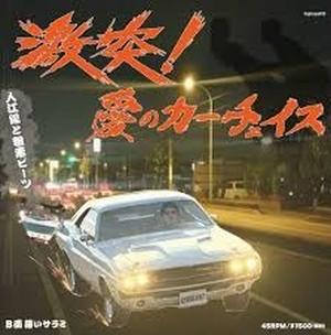 【7inch】激突!〜愛のカーチェイス〜