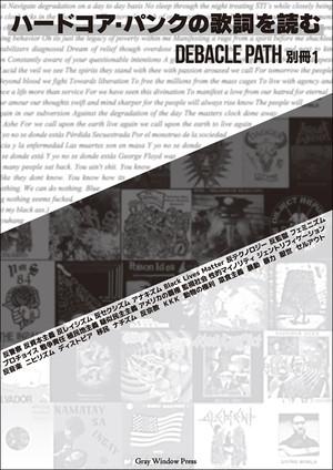 ハードコア・パンクの歌詞を読む ―Debacle Path 別冊1(冊子)