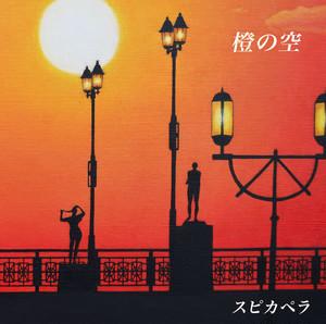CD 橙の空