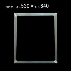 スクリーン枠(中古アルミ枠)53センチ×64センチ
