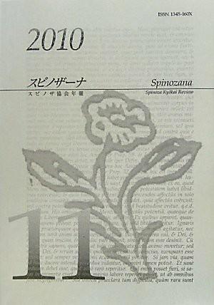 スピノザーナ11 2010
