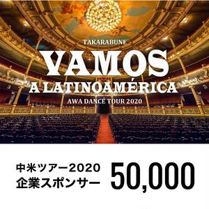 中米ツアー【一口3万円】企業スポンサー