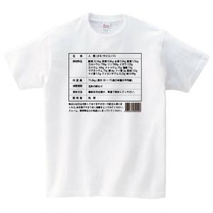 おもしろ Tシャツ メンズ レディース 半袖 パロディ ネタ シンプル ゆったり トップス 白 30代 40代 ペアルック プレゼント 大きいサイズ 綿100% 160 S M L XL