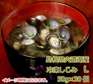 冷凍しじみ L 50g入り   30個 (税込・送料込)