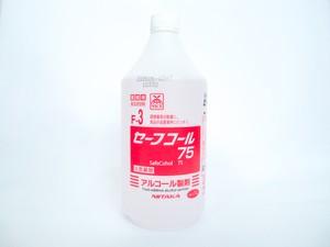 【大容量】【除菌】セーフコール75【衛生】【品質保持】
