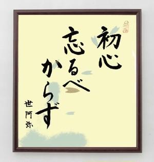 世阿弥の名言色紙『初心忘るべからず』額付き/直筆済み/A0021