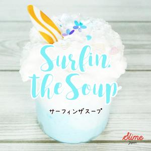 サーフィン ザ スープ