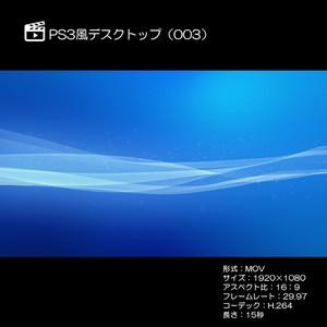 プレイステーション風(003)
