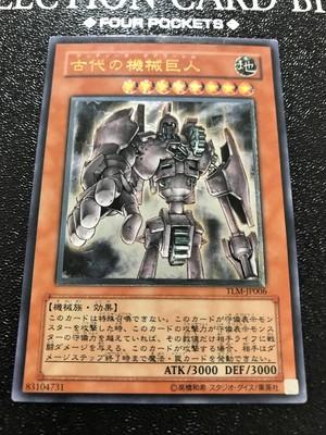 【遊戯王/レリーフ】【コレクション】古代の機械巨人②