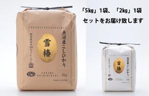 【送料込】魚沼産特別栽培コシヒカリ100% 雪椿【玄米5kg+2㎏】