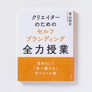 【サイン本】青山裕企 61st:写真実用書『クリエイターのためのセルフブランディング全力授業』