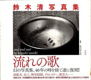 流れの歌 鈴木清写真集
