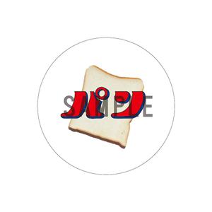 「パン」マルステッカー(M)