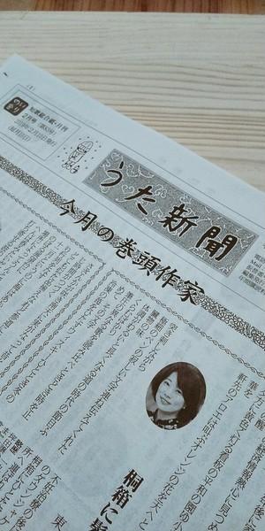 うた新聞 2019年2月号