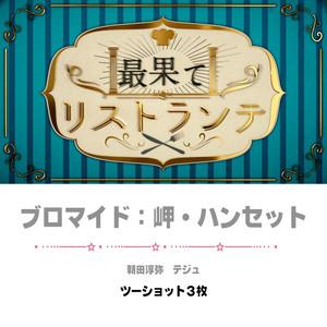 オンライン演劇「最果てリストランテ」GOODS:岬・ハンセット