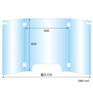 持ち運び型3面パーテーション【バリア500A(KD500A)】(高さ50cm/窓あり)