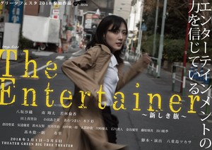 The Entertainer DVD