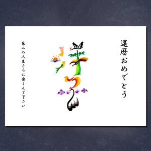 還暦のお祝い(額付き)