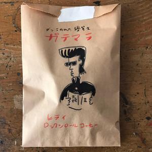 【投げ銭】投げ銭1口1,000円|特典 ヒライロックンロールコーヒー