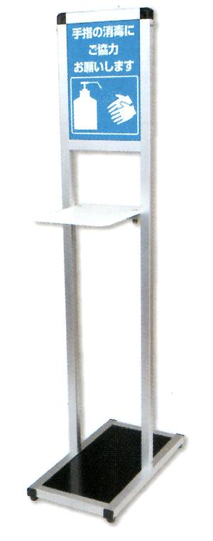 【消毒液スタンドに】テーブル付サインスタンドA4縦