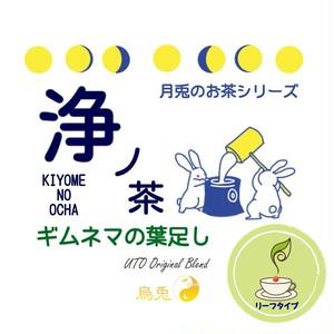 月兎のお茶シリーズ 浄ノ茶 ギムネマの葉足し/キヨメノオチャ ギムネマノハタシ(リーフタイプ)