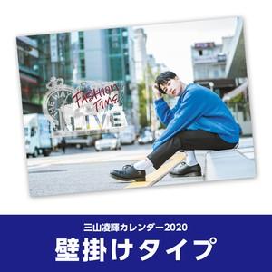 三山凌輝カレンダー2020「fashion, time. The way I live」壁掛けカレンダー