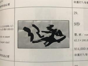 中嶋敏生作品「3秒」