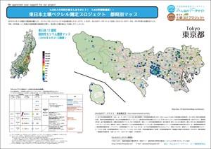 土壌ベクレル測定マップ-東京都版 (2018年4月21日換算)